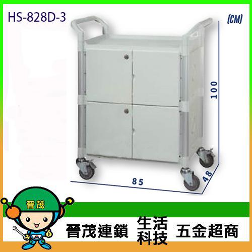 三層圍邊附門工作車(灰白色) HS-828D-3//RA-828D-3