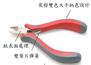 雙色鈦金彎嘴鉗(140mm)