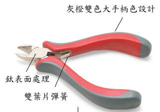 雙色鈦金尖嘴鉗(140mm)