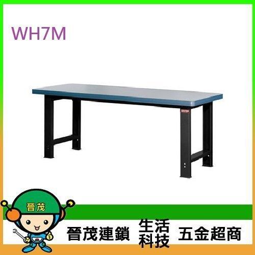 重型工作桌 2100mm寬 WH7M