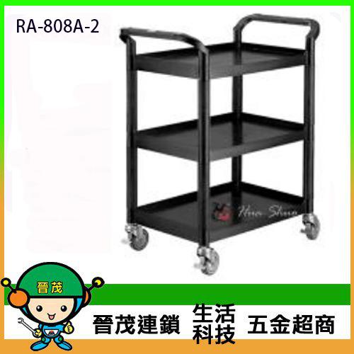 黑色標準三層推車 RA-808A-2 (黑管材質)