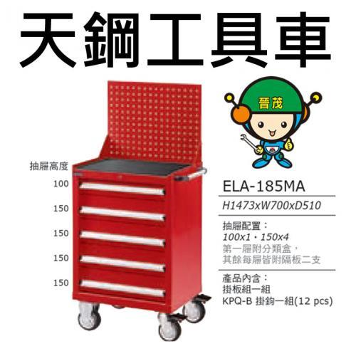 ELA工具車/作業車