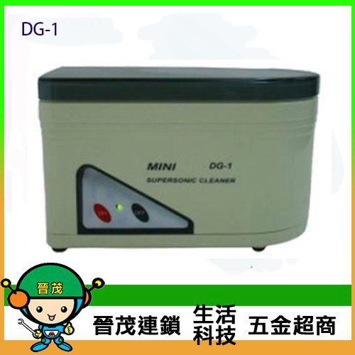 超音波洗淨器 DG-1