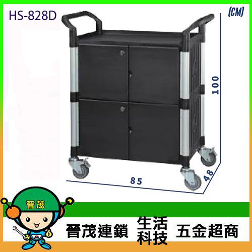 三層圍邊附門工作車(黑色) HS-828D//RA-828D