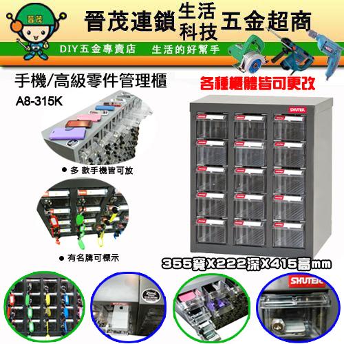 手機櫃/高級零件管理箱A8-315K