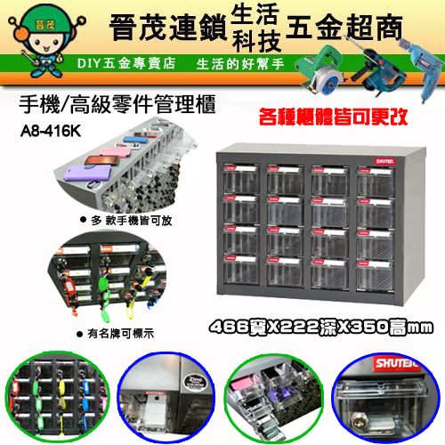 手機櫃/高級零件管理箱A8-416K