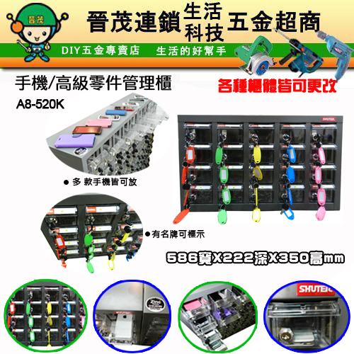 手機櫃/高級零件管理箱A8-520K