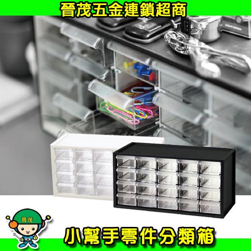 樹德分類小幫手A9-91520 A9-520 零件櫃/收納箱/分類櫃/文具收納箱