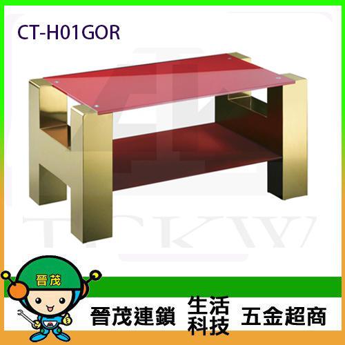 H字型客廳主桌-鍍鈦金 CT-H01GOR (請先詢問價格和庫存)