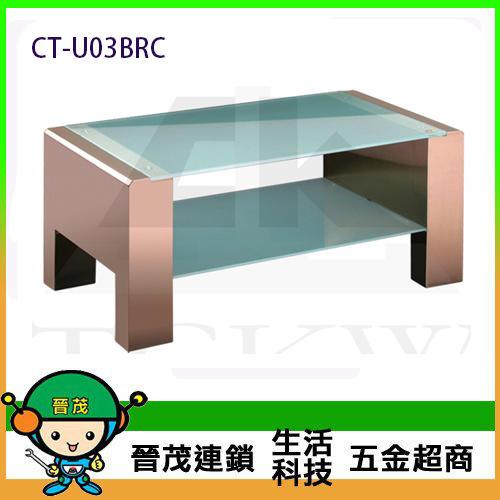 倒U字型主桌-古銅色不�袗�電鍍 CT-U03BRC (請先詢問價格和庫存)
