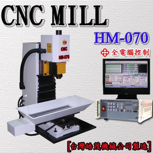 最新研發 CNC HM-070 電腦數控桌上銑床