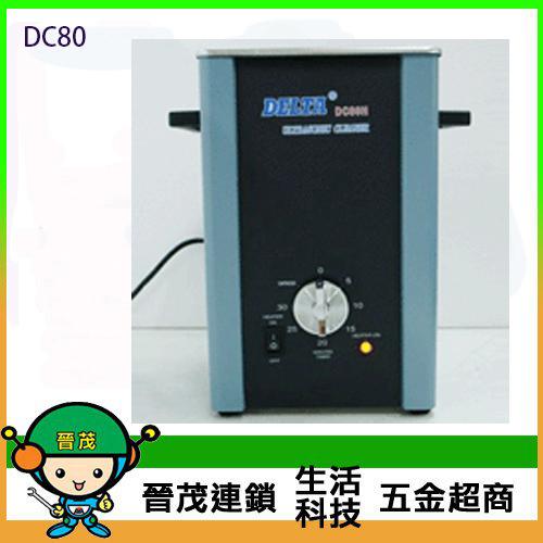 超音波洗淨器 DC80