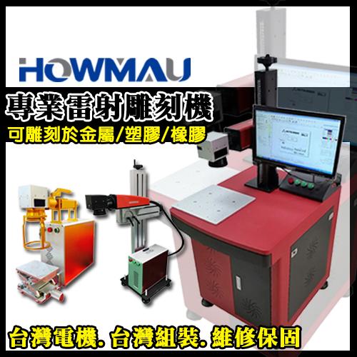 台灣電機 台灣組裝 自動化專業雷射打標 光纖雕刻機20W 金屬/各式材質 年銷300台 免費到府試打