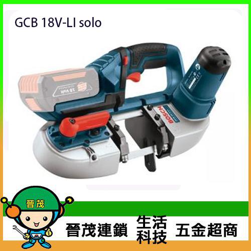 鋰電手提帶鋸機 GCB 18V-LI solo(單機)