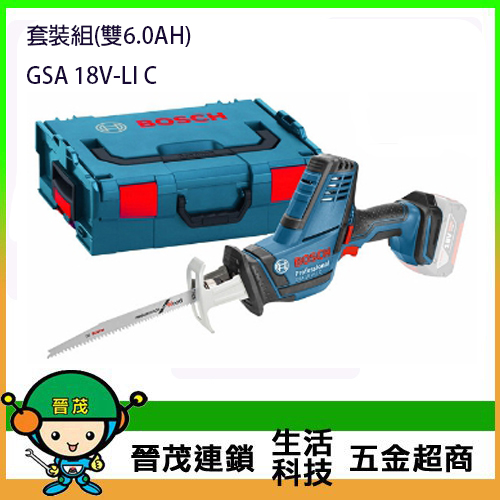 18V鋰電單手軍刀鋸 GSA 18V-LI C 套裝組(雙6.0AH)