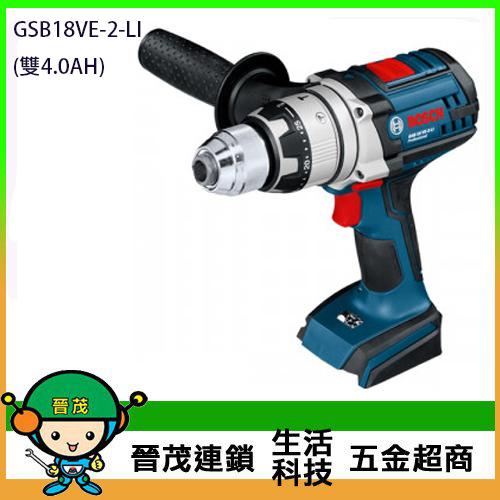 18V鋰電震動電鑽/起子機 GSB18VE-2-LI(雙4.0AH)