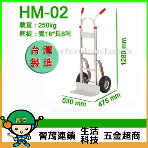 鋁製手推車 HM-02/HS-2 載重250公斤