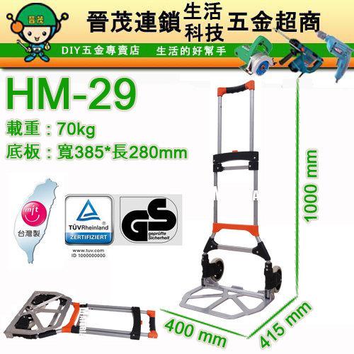 鐵製摺疊手推車/70公斤的載重