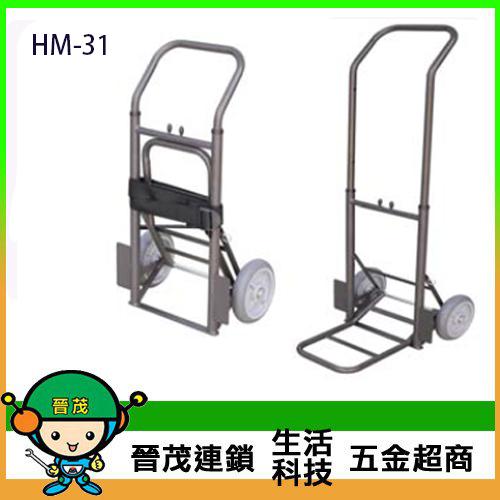 可收折鐵製手推車(8吋輪) HM-31
