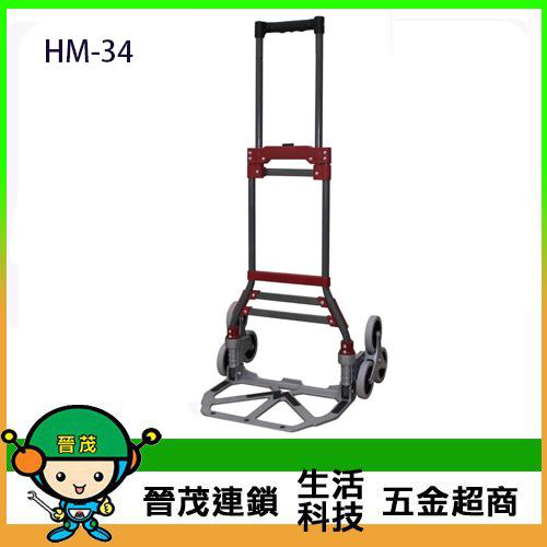 輕型鐵製爬階型折疊車 HM-34