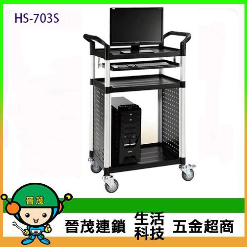 3C視訊車活動車 HS-703S