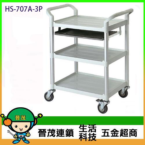 三層工具車(附鍵盤抽) HS-707A-3P