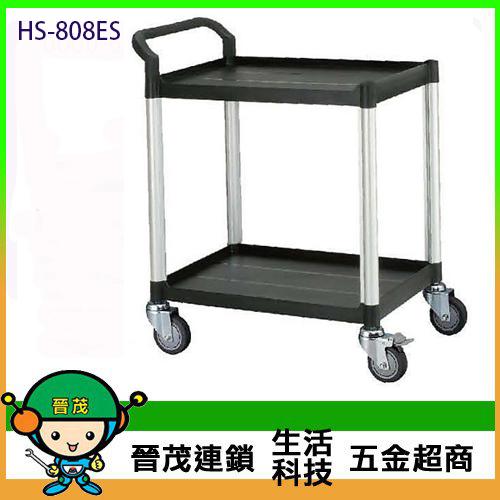 二層手工具車(單把手) HS-808ES