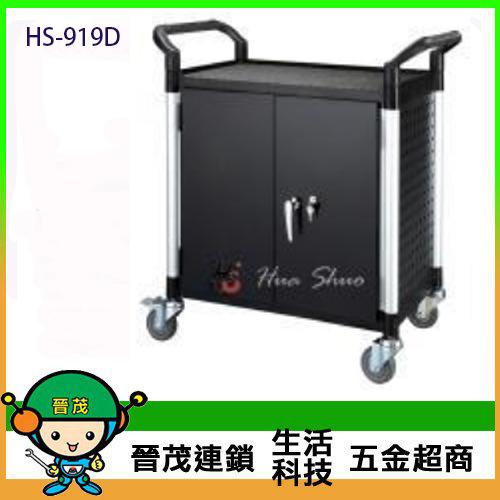 二層置物附鎖工具車 HS-919D