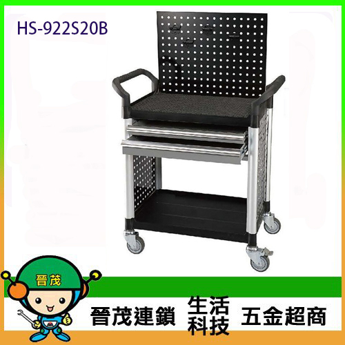 二層二抽工具車(側掛板+L工具掛板) HS-922S20B