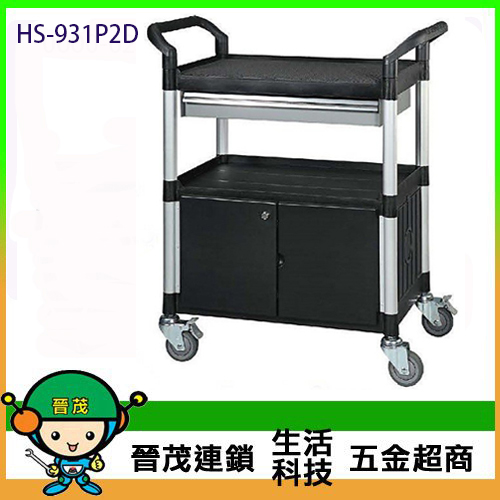 三層一抽工具車(下層加門) HS-931P2D