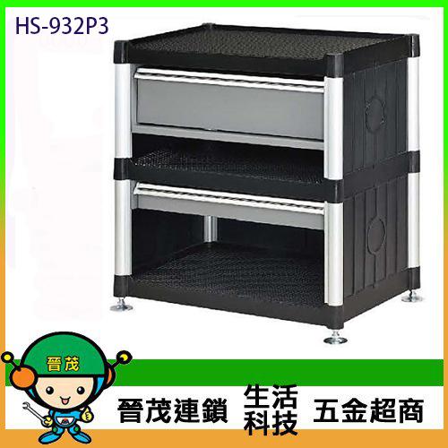 三層二抽工具櫃(圍邊) HS-932P3