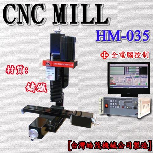 cnc hm-035 電腦數控迷你銑床