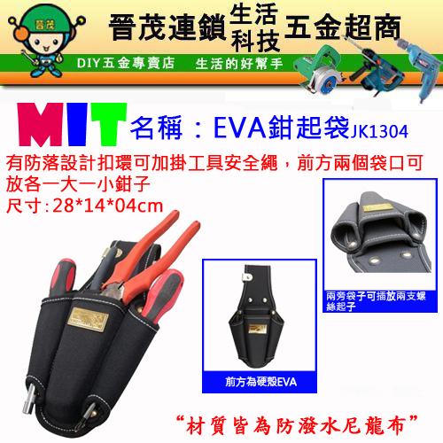 I CHBAN EVA鉗起袋-耐用防潑水
