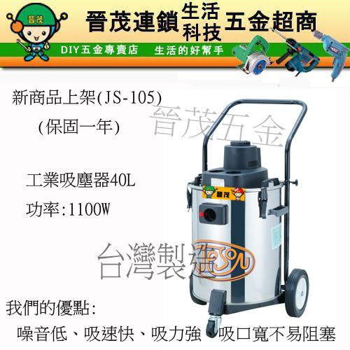 乾濕二用吸塵器JS-105