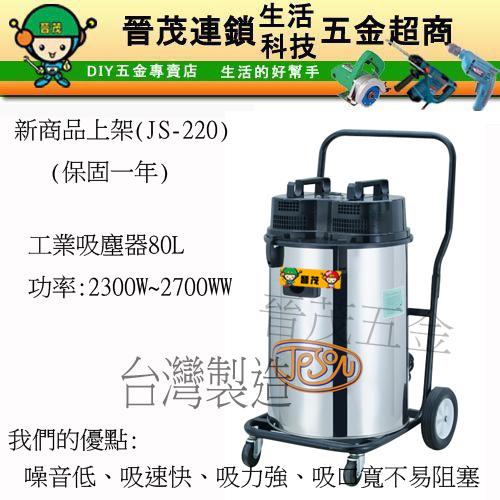乾濕二用吸塵器JS-220P