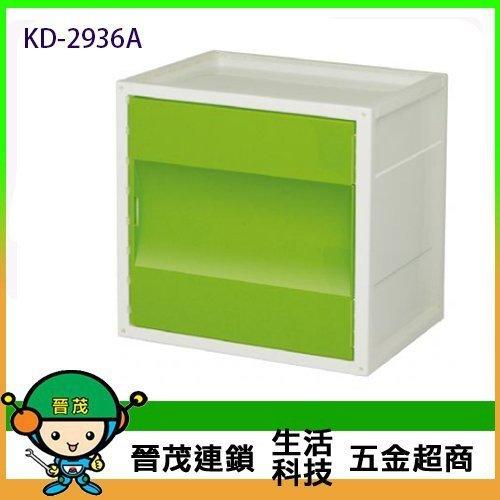 悠活置物箱 KD-2936A