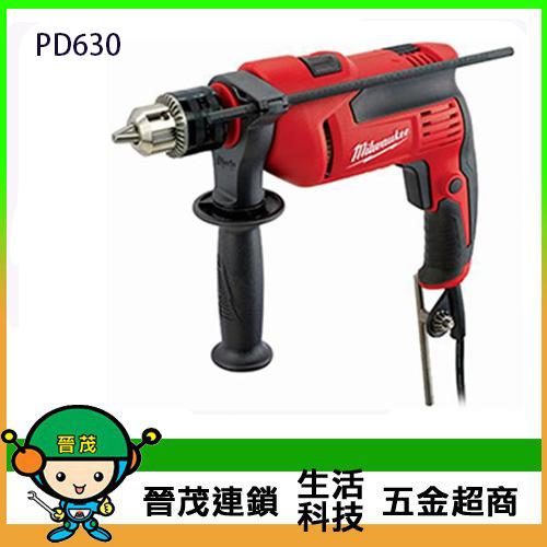 四分震動電鑽 PD630