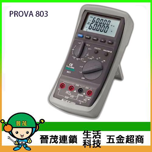 萬用電錶 PROVA 803
