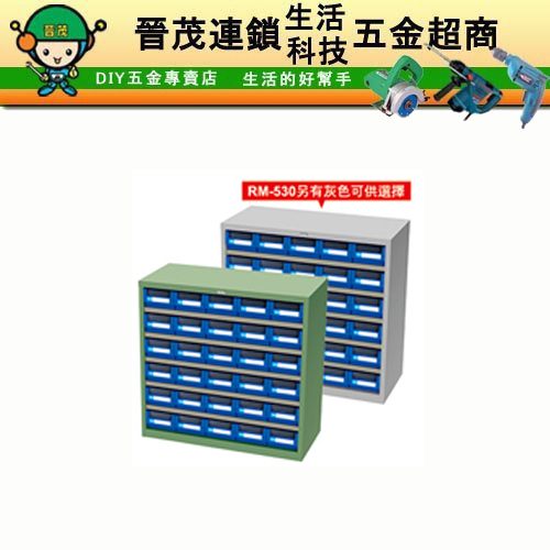 RM-530零件箱