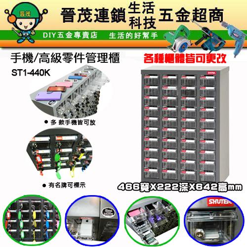 手機櫃/高級零件管理箱ST1-440K
