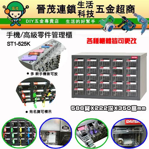 手機櫃/高級零件管理箱ST1-525K