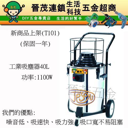 乾濕二用吸塵器 T101