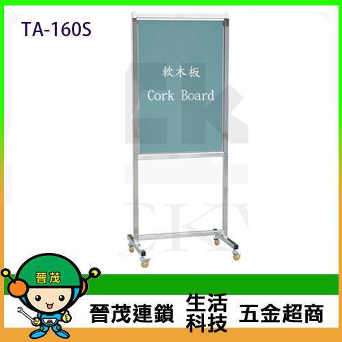 不�袗�告示牌-磁性白板+軟木板 TA-160S