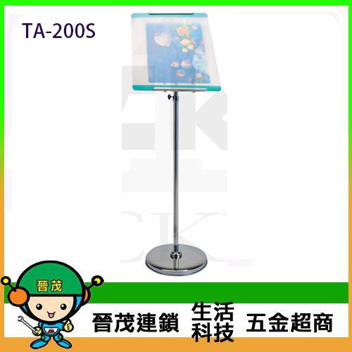 多功能告示牌-版面, 高度, 角度 皆可自由調整 TA-200S