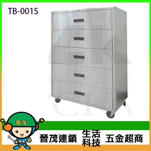 不�袗�櫃 TB-001S (請先詢問價格和庫存)