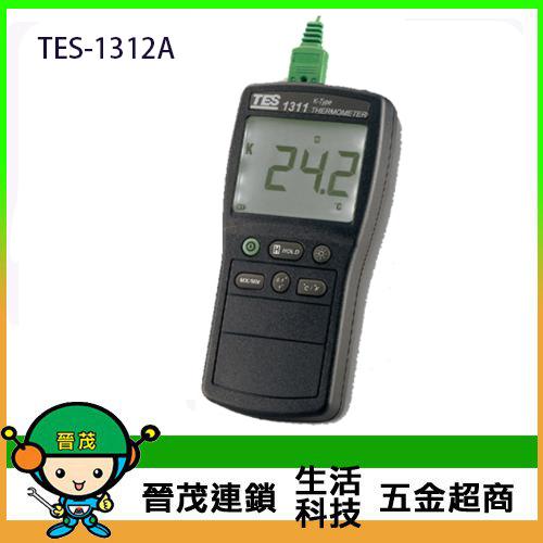 溫度計 TES-1312A (有雙端雙顯示溫度錶)