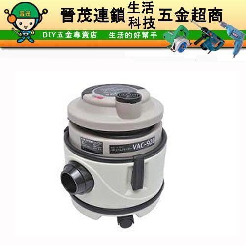 VAC-920乾濕兩用吸塵器
