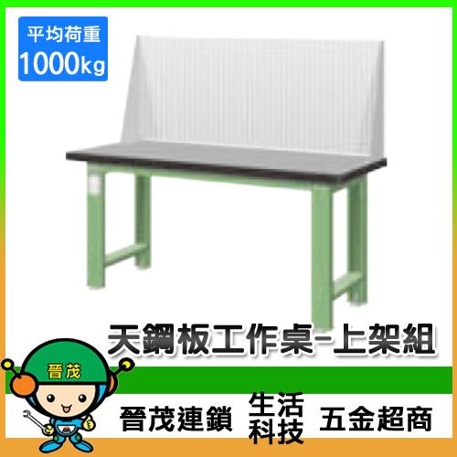 天鋼板工作桌WA-56TG2/WA-57TG2/WA-67TG2/WA-56TH2/WA-57TH2/WA-67TH2