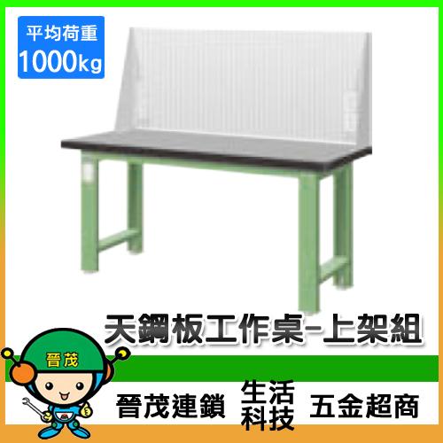 天鋼板工作桌WA-56TG4/WA-57TG4/WA-67TG4/WA-56TH4/WA-57TH4/WA-67TH4
