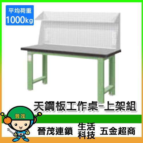 天鋼板工作桌WA-56TG5/WA-57TG5/WA-67TG5/WA-56TH5/WA-57TH5/WA-67TH5